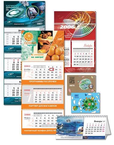 Календари главная